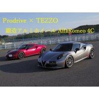 プロドライブTEZZO仕様鍛造アルミホイール GC-012L for アルファロメオ4C 《17.02.03更新》